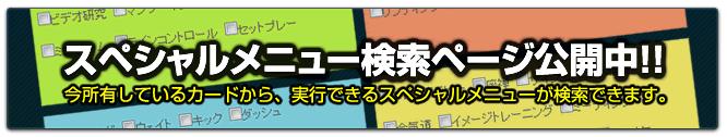 スペシャルメニュー検索ページ